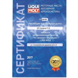 масло моторное liqui moly synthoil high tech (502.00/505.00) 5w-40 (1 л.)